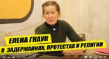 Елена Гнаук из Пружанского района - про задержания, протесты и религию