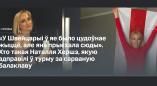 """""""Кожнае лета мы праводзілі ў Пружанах"""". Наталля Хершэ, якую адправілі ў турму за сарваную балаклаву."""