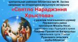 """17 студзеня Пружанская бібліятэка запрашае на вечарыну """"Святло Нараджэння Хрыстова""""."""