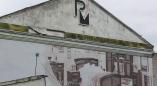 УП «Ружанская мебельная фабрика» ещё в апреле 2019г. признано банкротом и приступило к ликвидации.
