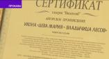 Репортаж об иконах из Ружан и Пружан