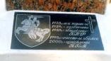 158 гадоў таму ў Ружанскай пушчы адбылася бітва пад Ласасінам. Як ушаноўваецца памяць загінуўшых?