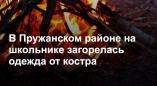 В Пружанском районе школьник получил ожоги от костра