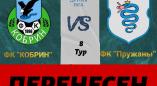 """Матч 8-ого тура, ФК """"Кобрин"""" - ФК """"Пружаны"""", который должен был состоятся 11.07.2021, перенесли"""