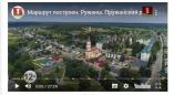 """""""Маршрут построен"""" в Ружаны!"""