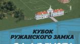 «Кубок Ружанского замка» состоится 21 августа 2021года в Ружанах.Принимаются заявки от всех желающих