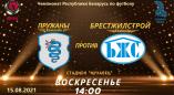 В воскресенье, 15 августа, в Пружанах - матч чемпионата Беларуси по футболу