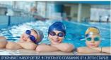 Набор детей в группы по плаванию от 6 лет и старше в Пружанах
