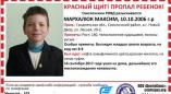 4 года назад на границе с Пружанским районом исчез Максим Мархалюк
