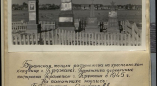 Фотографии памятников 40-х годов на крестьянском кладбище в Пружанах, возле Слобудки и у Шерешево