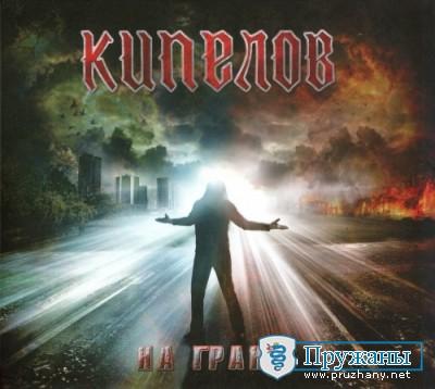 Музыка: Кипелов - На грани (2009)