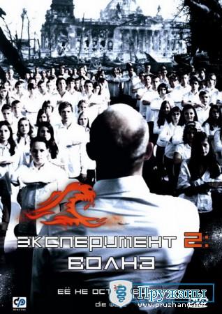 Фильм -Экспиремент2 - волна
