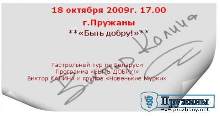 Концерт: Виктор КАЛИНА