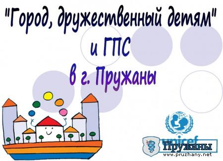 Доклад о положении детей в республике казахстан