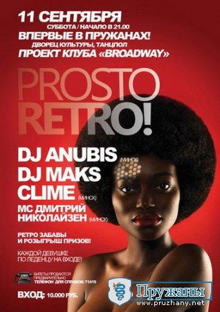 "Проект клуба ""Broadway"" - PROSTO RETRO!"