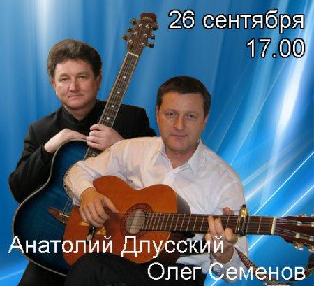 Концерт А.Длусского и О.Семенова
