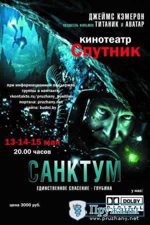 """Кинотеатр """"Спутник"""" приглашает"""