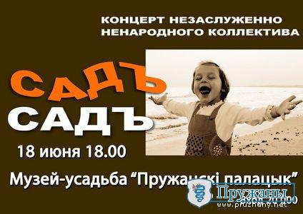 "Концерт группы ""Садъ"""