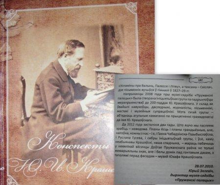 Да 200-годдзя Юзафа Ігнацыя Крашэўскага… дабіваюць яго спадчыну