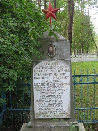 Как погиб Иосиф Урбанович?