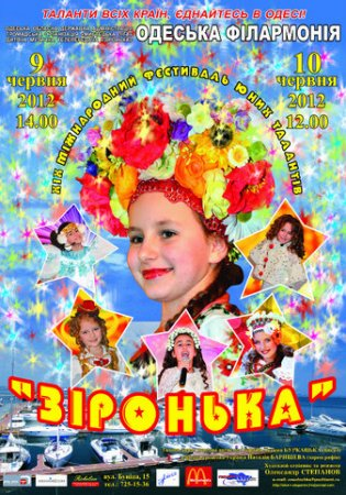 "Диплом I степени у Натальи Трус на фестивале ""Зиронька"""
