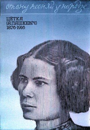 76 гадоў Уладзімеру Крукоўскаму