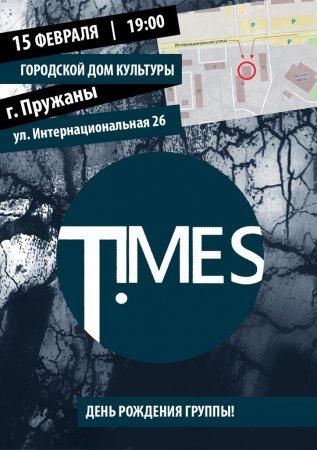 15февраля - концерт груупы Times