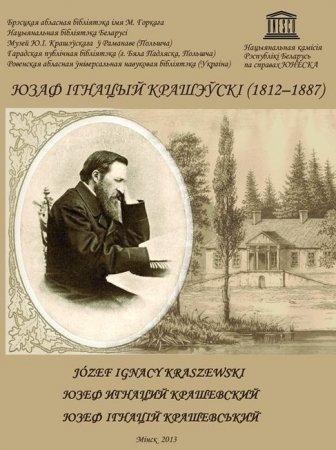 Презентация электронного ресурса «Юзеф Игнаций Крашевский»